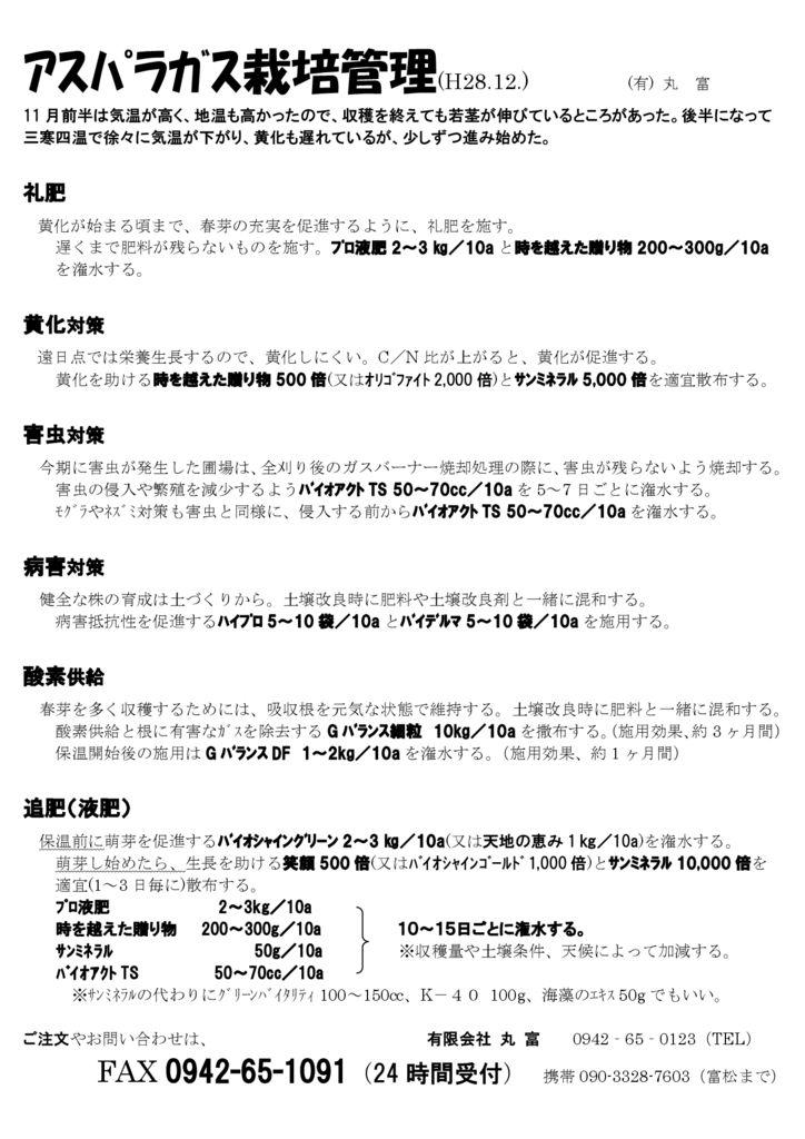 aspla_pdf2812-01のサムネイル