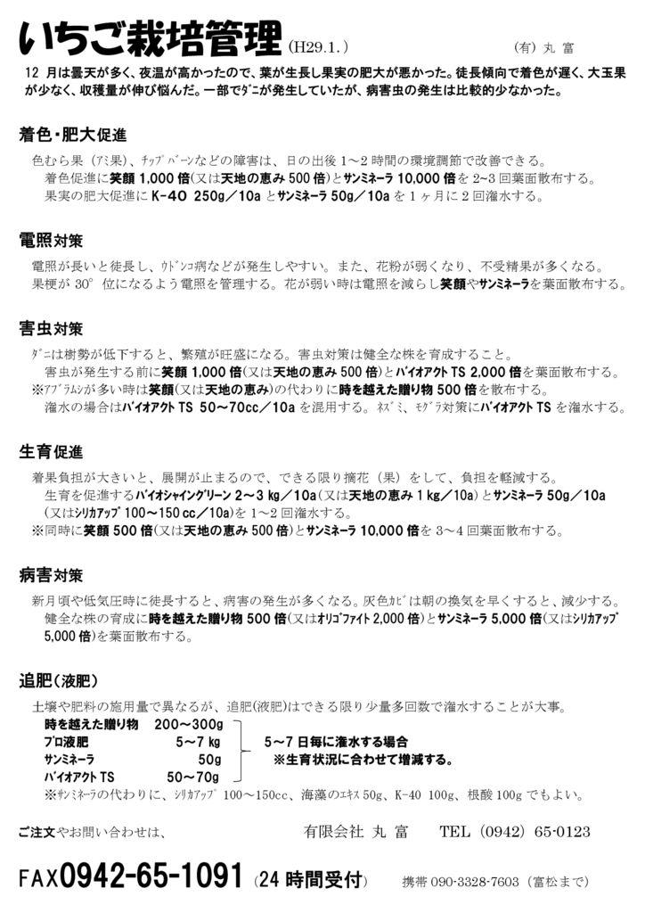 strw_pdf2901のサムネイル