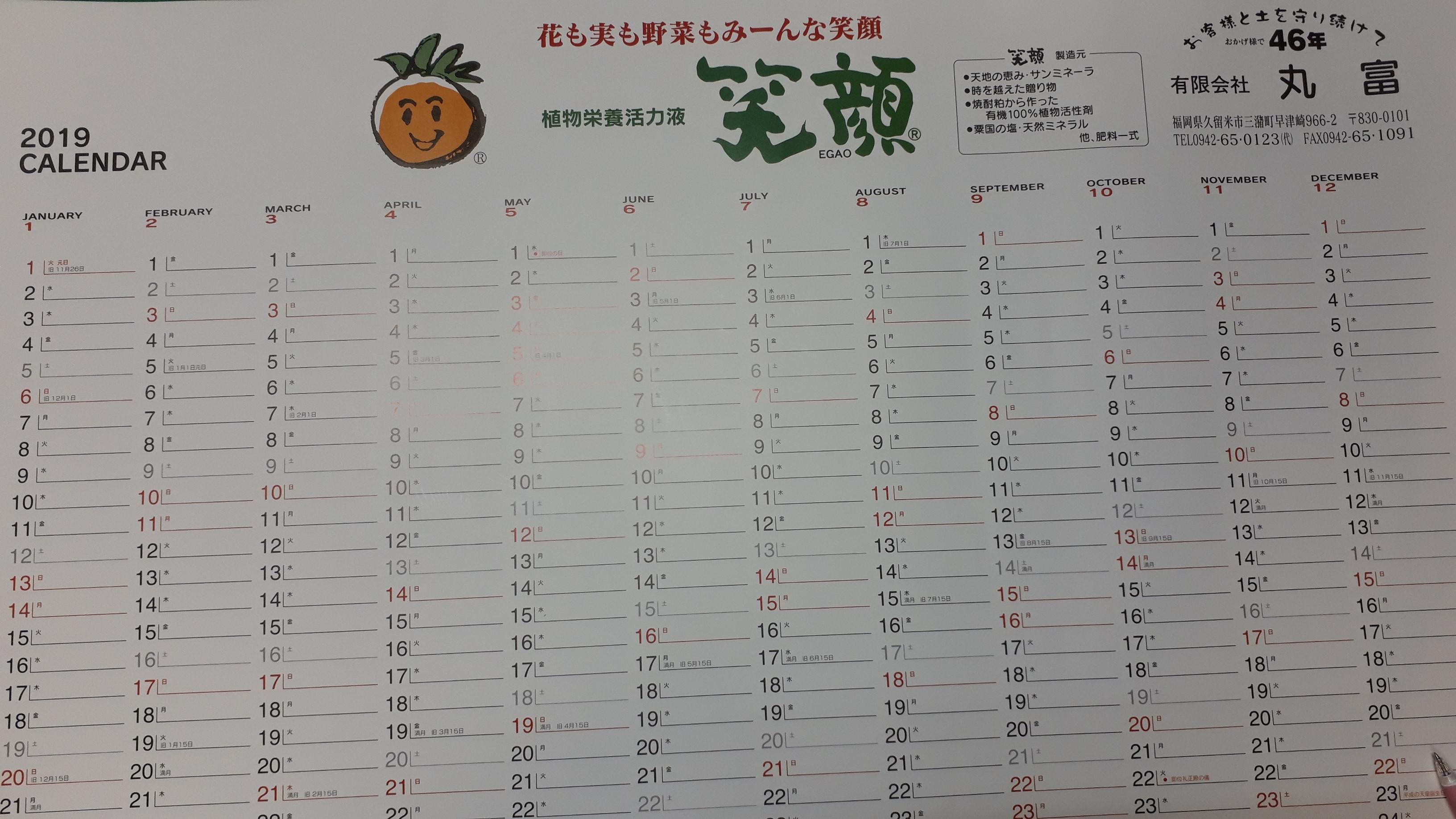 来年のカレンダーが出来ました👍